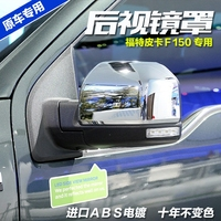For Ford F150 2015 2019 Car side Door Rearview wing mirror Exterior Cover ABS Chrome plated 3m Paste Install