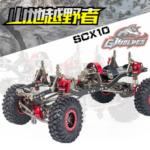 GWOLVES Racing 1/10 CNC all Aluminum & Carbon 313mm Wheelbase Wrangler Frame AXIAL SCX10 Free fast shipping