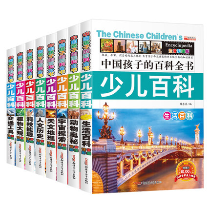 8pcs/set Encyclopedia Book Nature Science Chinese History Books Children Teens Reading Book With Pin Yin And Colorful Pictures