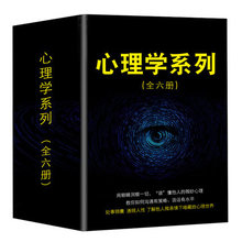 6pcs Interpersonal Psychology/ Murphys Law /Mind Reading / Nine Personality Micro-expression books for adult (Chinese version)