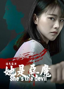《她是恶魔》2017年中国大陆犯罪,惊悚电影在线观看