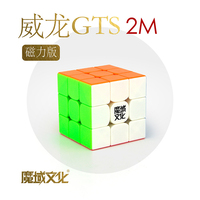 High Quality MoYu GTS 2M Magnetic 3x3x3 Magic cube Three layered Professional Competition Neo Cube Education Toys Puzzle cube