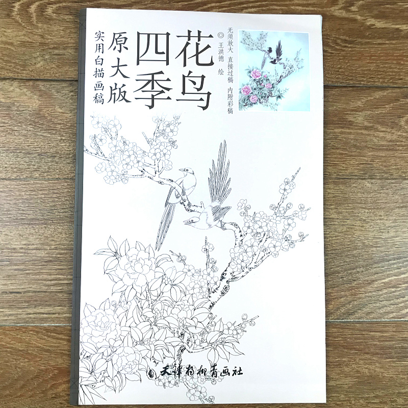 Practical White Sketch Manuscript Painting Line Drawing Bai Miao Gong Bi Book For Four Seasons Flowers And Birds