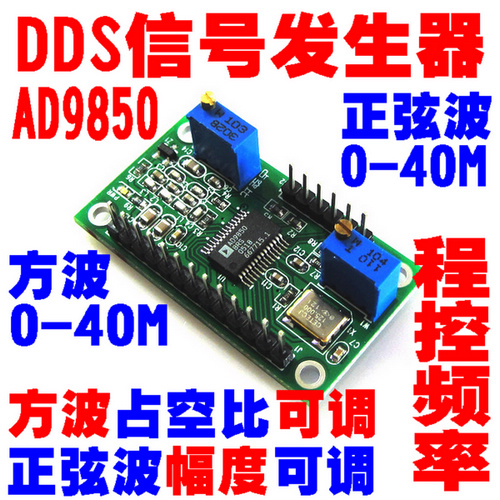 [AD9850] Ann fuller DDS signal module generator send 51 and 9850 STM32 procedures.
