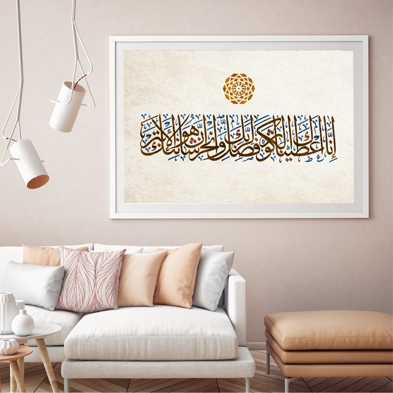 Vintage Arabic Islamic Calligraphy Koran Wall Picture Home Decor