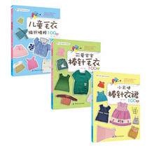 3pcs/set Chinese knitting skills Textbook Crochet needle book for baby kids children needle Sweater book