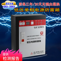 Class 1 Power Supply Lightning Protector 220V Arrester Network Monitoring Room Surge Protection Device SPD