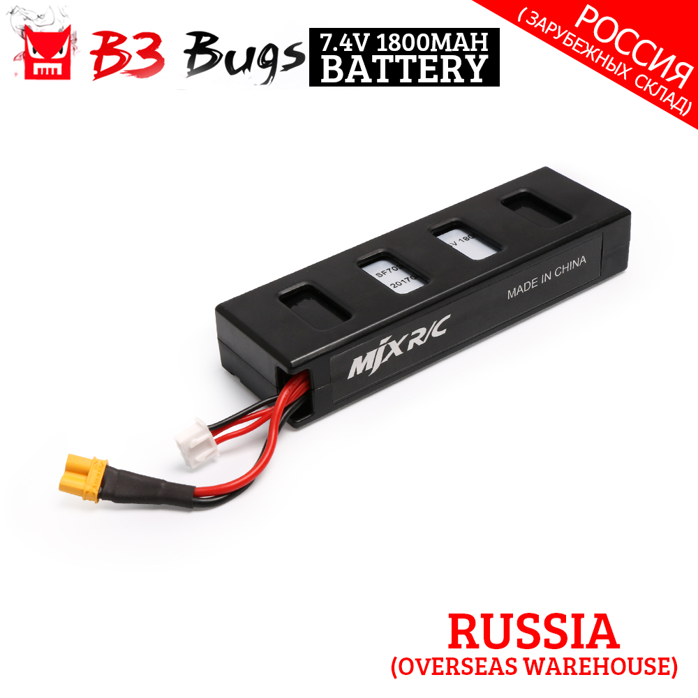 MJX Bugs 3 RC Drone Battery 7.4V 1800mAh LiPo For MJX B3 RC Quadcopter Battery Spare Parts 2pcs 7 4v 1800mah model battery with 2 in 1 euro charger for mjx b3 bugs 3 four axis aircraft spare parts uav lithium battery