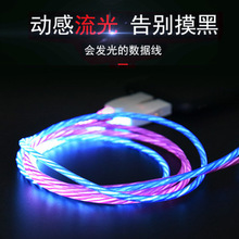 USB Cable Type C Cable Flowing LED Glow Charging Data Sync Mobile Phone Cables For iPhone Android Samsung Huawei Xiaomi HTC LG