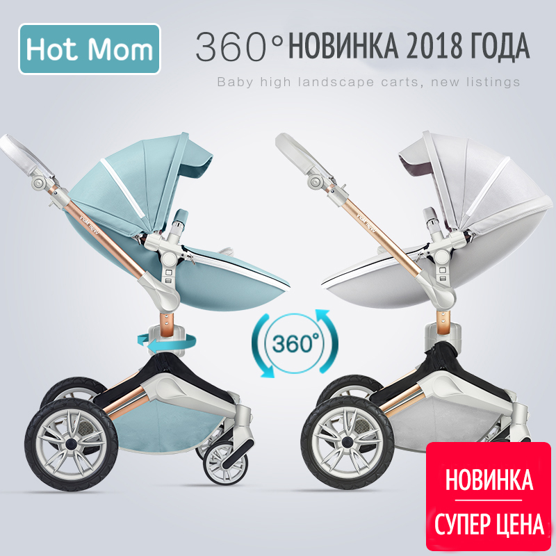 Hot Mom 360  2018 stroller high landscape can sit or lie pneumatic wheels portable baby stroller trolley free delivery стоимость