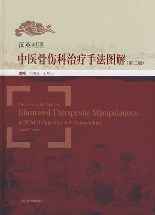 Illustrated Therapeutic Manipulations - free air shipping (Chinese & English Edtion) therapeutic touch