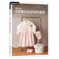 High Quality Baby Sweater Accessories Knitting Pattern Book Completed In 1 Week Crochet Knit Sweater Book