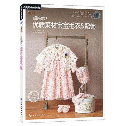 High Quality Baby Sweater & Accessories Knitting Pattern Book Completed In 1 Week Crochet Knit Sweater Book
