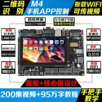 Seven Insect Stm32f429 Development Board Arm Learning Board M4 Stm32 Plate Wifi Module