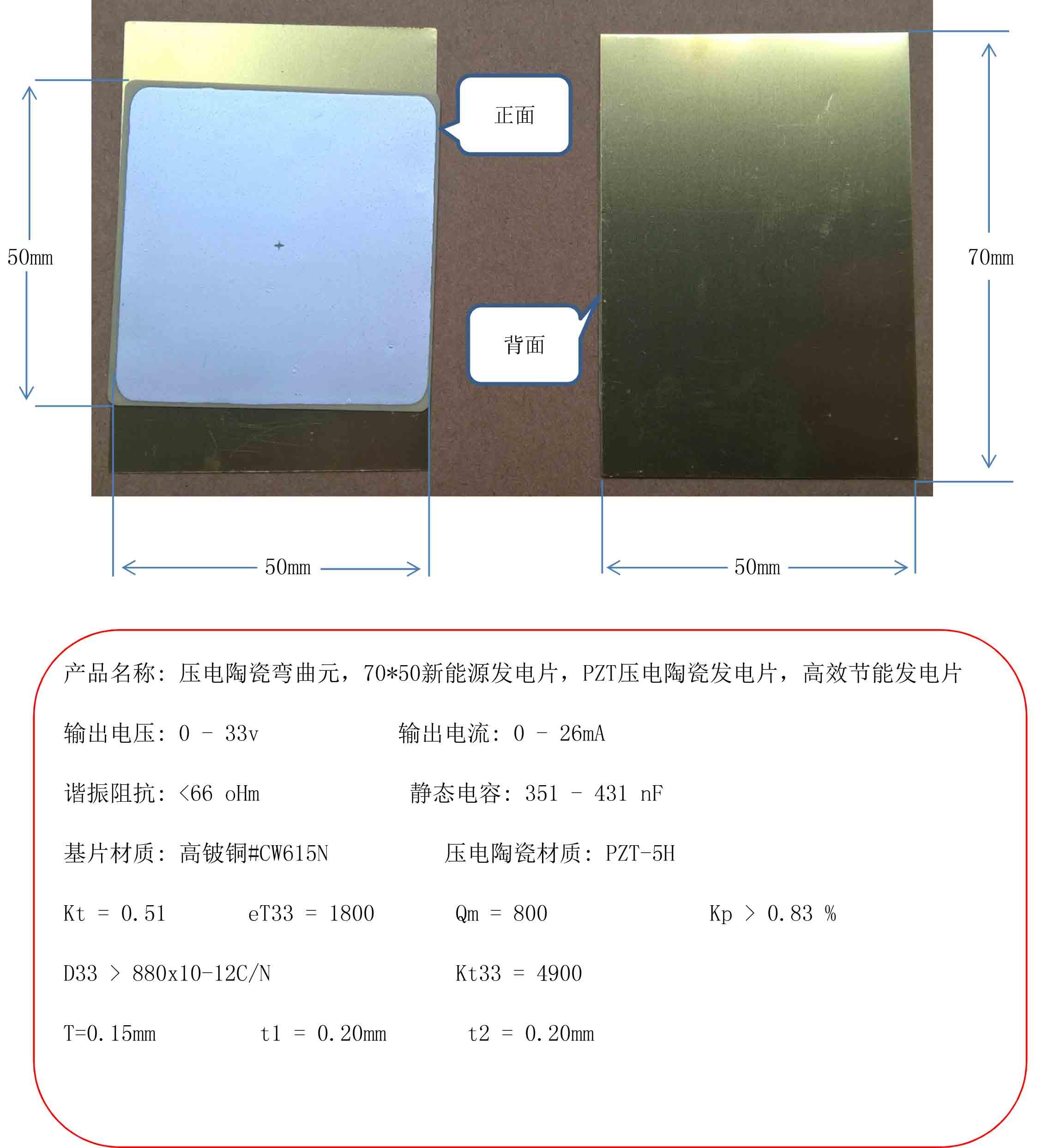 Piezoelectric ceramic bending element, 70*50 new energy power generation, PZTPiezoelectric ceramic bending element, 70*50 new energy power generation, PZT