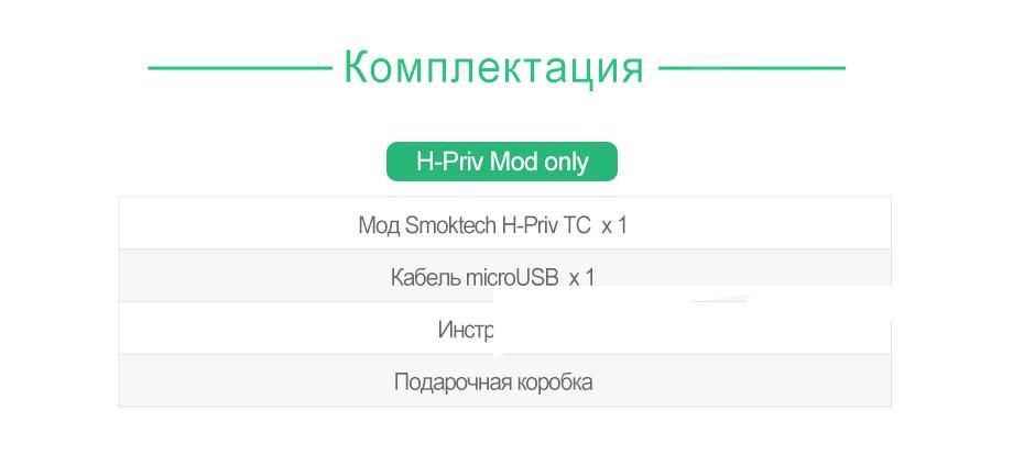 Smok-H-Priv-220W-kit_09