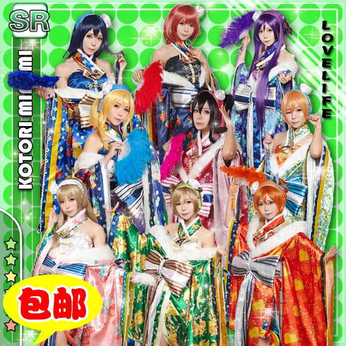 Love Live All Members New Year January Kimono Awaken Uniforms Cosplay Costume Free Shipping