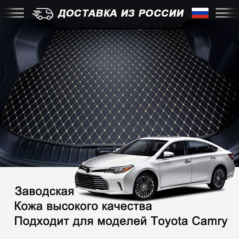 Leather Car Trunk Mat For Toyota Camry XV30 40 50 55 70 Waterproof Automotive Interior Trunk Floor Mat Custom Model Tail Box Mat