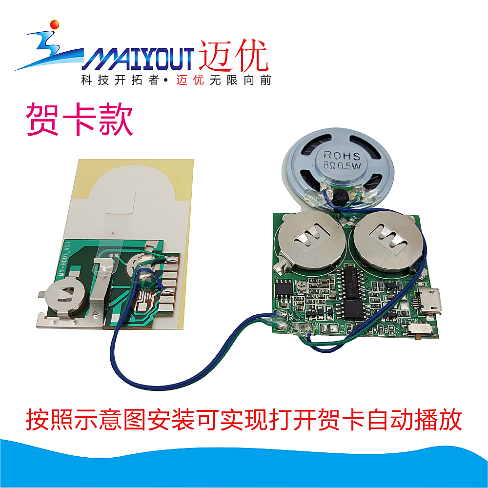 DIY Music Module /USB Download Card Machine, Light Induction / Key MP3 Cassette Gift Box / Card