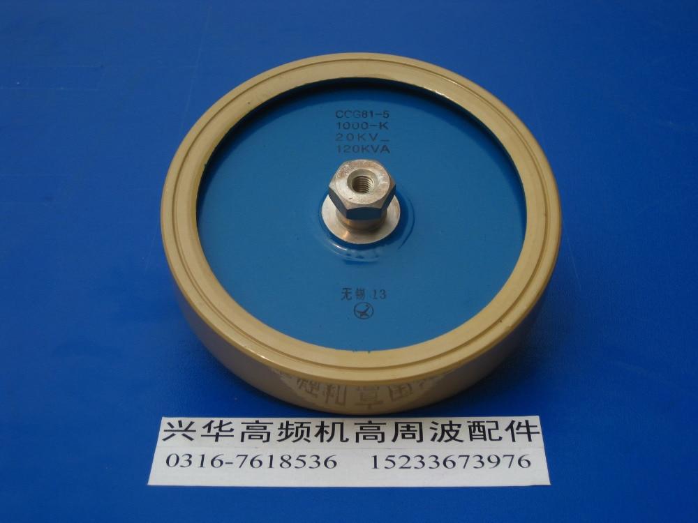 ФОТО Round ceramics Porcelain high frequency machine  new original high voltage CCG81-5 1000-K 20KV 120KVA