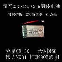 3 pcs 3.7 V 650 mah 25C Lipo Bateria e Carregador de 4 portas para X5/X5C/X5SC/V931/CX-30 RC Drone Quadcopter APT0077 Navio Rastreamento