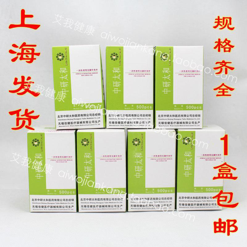 Work medical sterile acupuncture needle disposable tube needle disinfection tube needle 500pcs