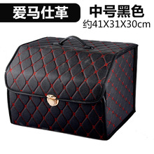 Car Trunk Organizer Box Storage Bag car Trash Tool PU Leather Folding Large Cargo Stowing Tidying Accessories