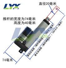 LX758 50MM  Handsomeness Motor lifter, open window device ,electric push rod motor