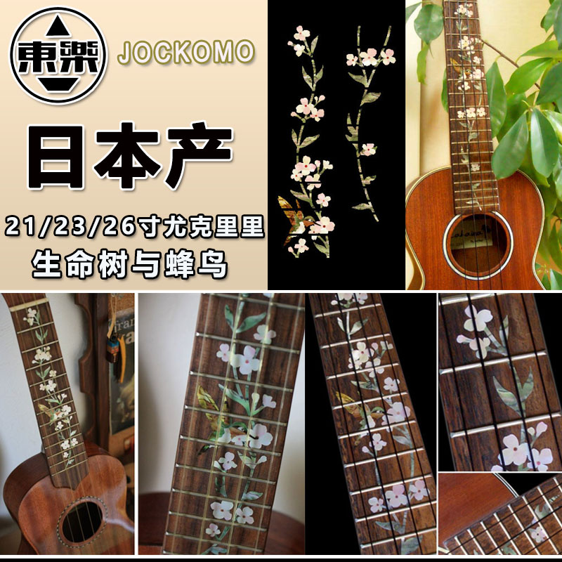 Inlay Stickers P78 UF2 Decal Sticker for Ukulele Fret Markers - Tree of Life with Hummingbird, Fit 21, 23, 26 Ukulele guitar or bass tree of life fretboard silver color inlay ultra thin sticker