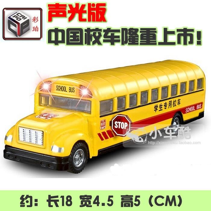 Free shipping cheap toy Plain alloy WARRIOR school bus school bus