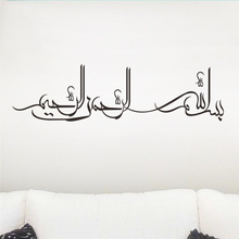 Islamic Quotes Wall Stickers for Living Room Decoration Home Decals Wall Vinyl Art Diy Removable Black