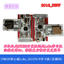 SX1278 LoRa Development Board /LoRa Source Code /SPI Interface /STM32 Driver Engineering Source Code