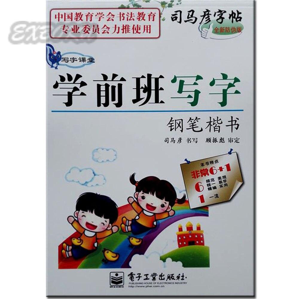 ᗐCaligrafía china pluma lápiz libro de práctica Pasadores Yin ...