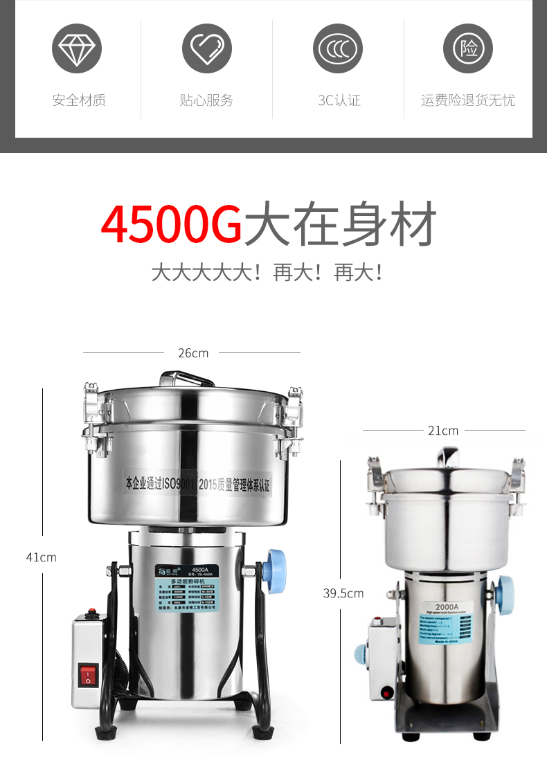 Grinder 4500G Chinese Herbal Medicine Grinder Grain Multi-grain Mill Powder Machine Super Fine Household Small Dry Grinding 2