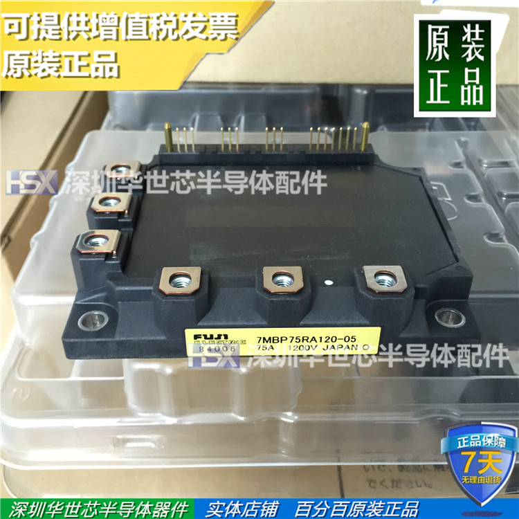 New original  7MBP75RA120-05