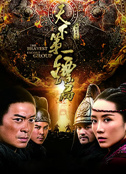 《天下第一镖局》2018年中国大陆动作,古装电影在线观看
