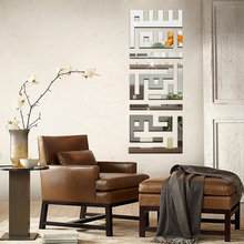 Funlife 80x30cm 32x11.8 in Bismillah Kufic Vertical Islamic Muslim Calligraphy Wall Vinyl Sticker 3D Mirror
