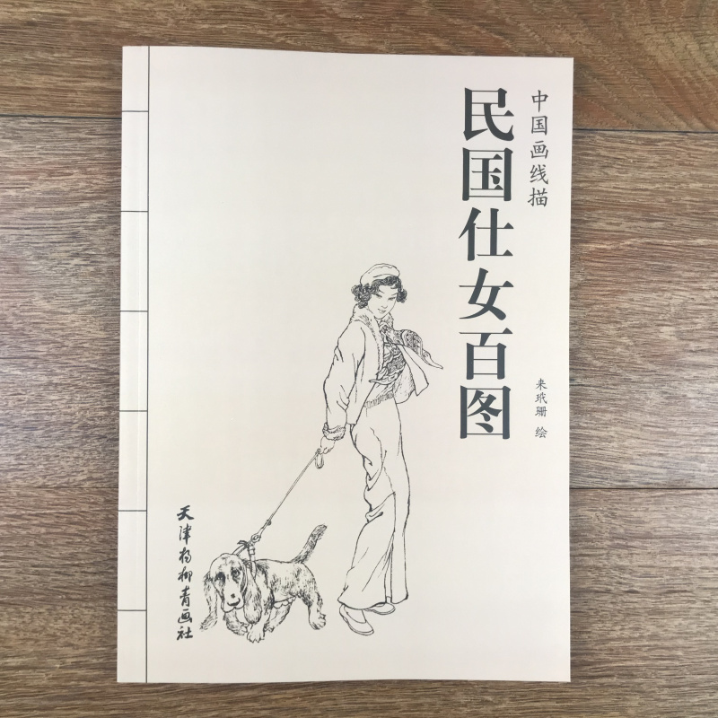 Chinese Painting Line Drawing: A Hundred Pictures Of Ladies And Ladies In The Republic Of China Art Book