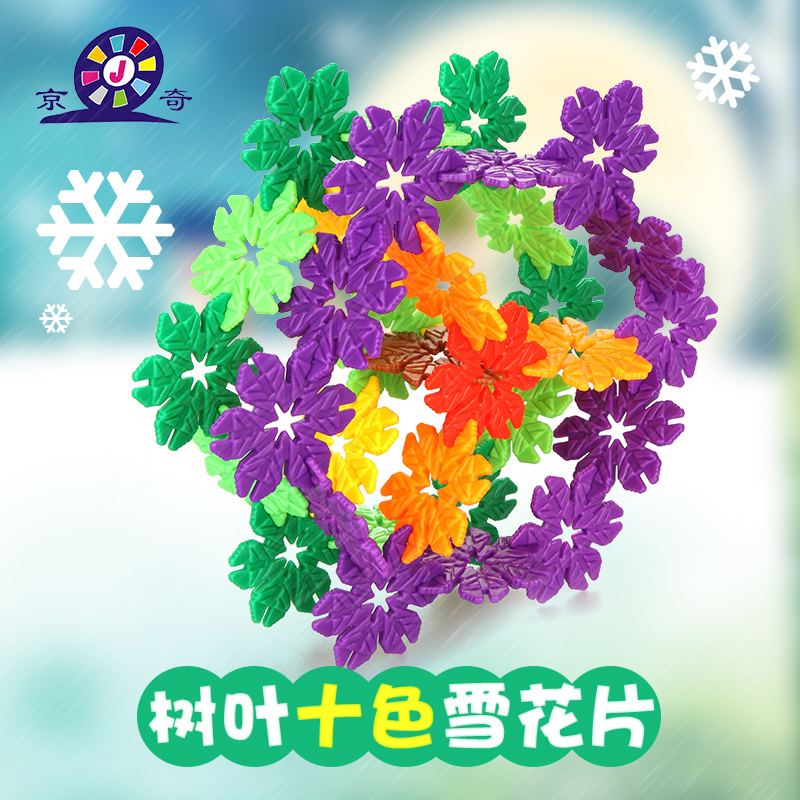 JingQi Plastic Toy Baby Birthday Gift Snow Puzzle Tree