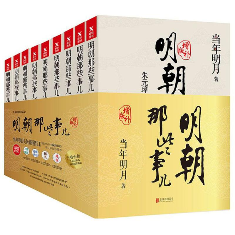 9 Books Set Something about the Ming Dynasty Book Ancient Chinese History Novel Reading Book