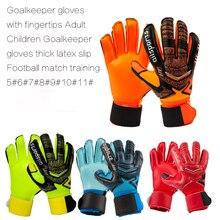 Вратарь перчатки кончиками пальцев для взрослых и детей вратарь перчатки Толстая латексная скользкие для игры в футбол