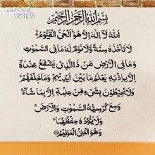 font b Islamic b font Muslim Art Ayatul Kursi font b Wall b font font