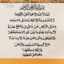Islamic Muslim Art Ayatul Kursi Wall Sticker Vinyl Wall Decals DIY Home Decoration Wall Mural Removable Wall Decor 115x108cm