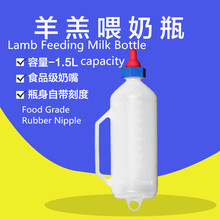 Baby Sheep Milk Feeding Bottle, Young Drinking Lamb Feed Bottle