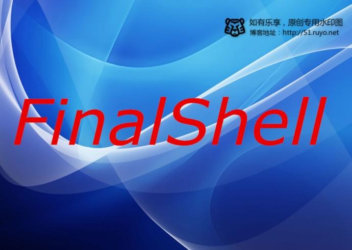FinalShell