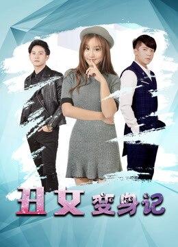 《丑女变身记》2019年中国大陆爱情电影在线观看