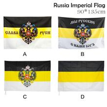 High Quality 90x135cm Russia Imperial Flag Black Yellow White Flags Three Patterns National Flags Dropshipping