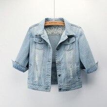 2019 New Autumn Short Section Slim Casual Large Size Seven-point Sleeve Denim Jacket