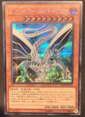 Yu-Gi-Oh Game Card Classic YuGiOh SER Silver Crush Japanese 20AC Sin Electronic End Dragon