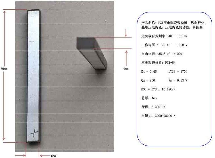 Actionneur céramique piézoélectrique PZT, polarisation longitudinale, céramique piézoélectrique à pile, actionneur céramique 70*6mm